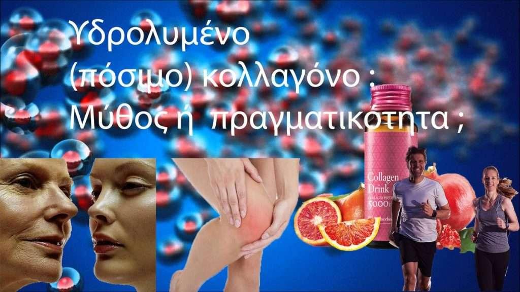 collagen_1.2