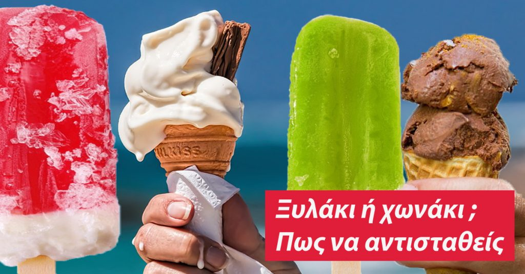 Milessis-icecreams2